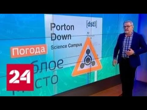 В деле Скрипаля появился \зловещий и гнусный\ подозреваемый - Россия 24 - DomaVideo.Ru