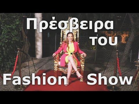 Έκλεισα το Fashion Show! June 12th