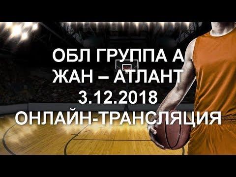 ОБЛ группа А. ЖАН – АТЛАНТ. 3.12.2018