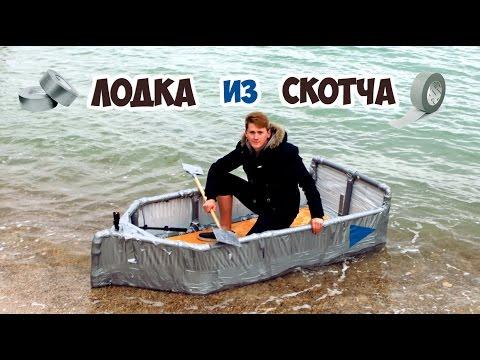 облегчаем лодку