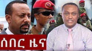 Video Ethiopia: ዜና እጅግ በጣም ልዩ ዛሬ October 19 2018 MP3, 3GP, MP4, WEBM, AVI, FLV Oktober 2018