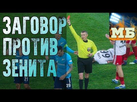 Заговор против «Зенита». Как душат великий клуб - DomaVideo.Ru