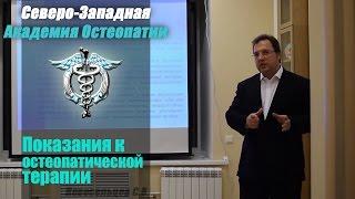 Показания к остеопатической терапии — Новосельцев С.В. — видео