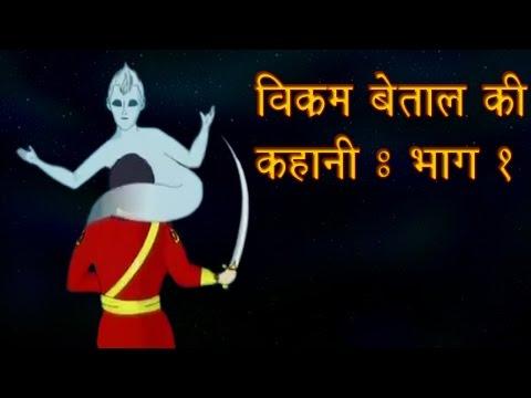 Vikram Aur Betal Hindi Cartoon Stories | Best Collection Part 1