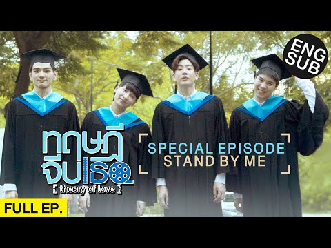 """[Eng Sub] ทฤษฎีจีบเธอ Theory of Love 
