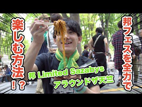 , title : 'アラウンドザ天竺「邦 Limited Sazabys」MV'