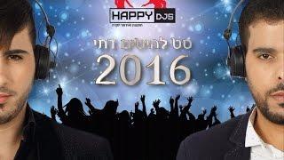 סט להיטים מזרחי דתי 2016 - HAPPY DJS