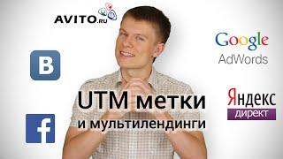 Download Video UTM-метки. Создание ссылок с UTM метками. Параметры меток. .mp4, mkv, avi, 3gp - downloadmp3baru.co