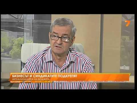 Бизнесът и синдикатите подкрепят актуализацията на бюджета
