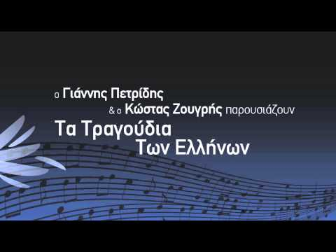ΚΟΥΡΣΑΡΟΣ - Facebook: https://www.facebook.com/GetGreekMusic Twitter: https://twitter.com/#!/GetGreekMusic YouTube: http://www.youtube.com/subscription_center?add_user=G...