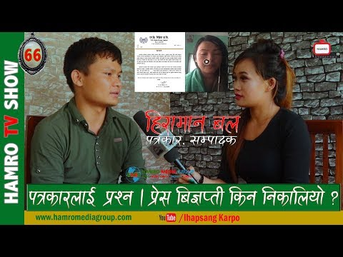(Media Person  Hiraman Bal पत्रकारलाई नै प्रश्न ? किन प्रेस बिज्ञप्ती निकाल्यो ? HAMRO TV 66 - Duration: 26 minutes.)