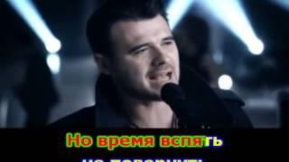 EMIN Эмин Агаларов и Паулина Андреева Я Лучше Всех Живу Задавка, Караоке