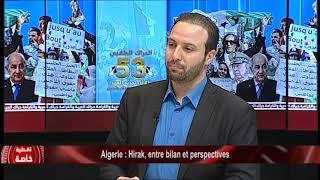 Algerie : Hirak, entre bilan et perspectives
