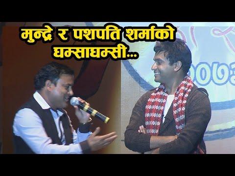 (पशुपती शर्माले भन्दा राम्रो गीत गाए मुन्द्रेले Pashupati Sharma ... 11 min.)