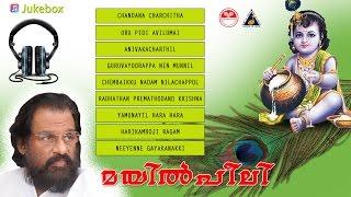 Video Mayilpeeli Devotional song   മയിൽപീലി   latest malayalam devotional songs   hindu devotional songs MP3, 3GP, MP4, WEBM, AVI, FLV September 2018