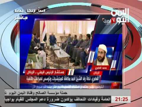 اليمن اليوم 30 10 2016