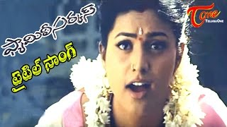Family Circus Songs - Family Circus - Roja - Jagapathi Babu