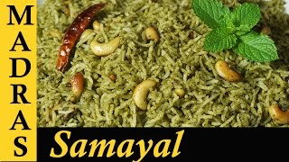 Pudina Rice in Tamil / Pudina Sadam/ Mint Rice in Tamil / Variety Rice Recipes in tamil/புதினா சாதம்