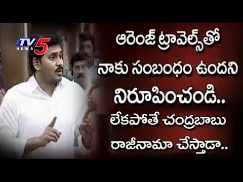 ఆంధ్రప్రదేశ్ లో ప్రజాస్వామ్యం బ్రతికి ఉందా ? |YS Jagan Questions Chandrababu on RTA Issue