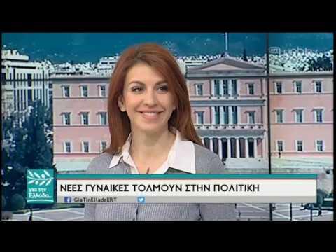 Νέες Γυναίκες τολμούν στην Πολιτική «Για την Ελλάδα…» | 08/03/19 | ΕΡΤ