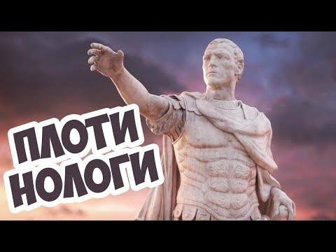Imperator Rome - Примитивная Стратегия?
