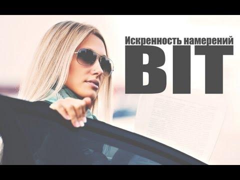 B.I.T - Искренность Намерений (2013)