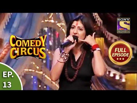 Comedy Circus - कॉमेडी सर्कस - Episode 13 - Full Episode
