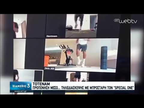 O Μουρίνιο επιβλέπει την τηλε-προπόνηση της Τότεναμ | 03/04/2020 | ΕΡΤ