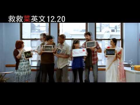 《救救菜英文》30秒預告 12/20上映!