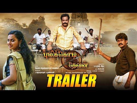 Pulikodi Devan Tamil movie Official Teaser