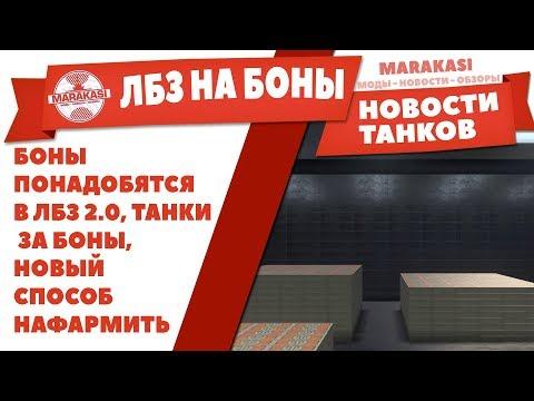 НОВЫЕ ЛБЗ НА БОНЫ WOT! БОНЫ ПОНАДОБЯТСЯ В ЛБЗ 2.0 ВОТ, ТАНКИ ЗА БОНЫ, ПОТОРОПИСЬ! World of Tanks