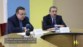 Нова українська освіта. Прес-брифінг. Ніжин 20.01.2020