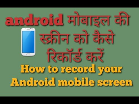 How To Record Your Android Mobile No Pc Required. No Root Requird. Hindi Urdu Video