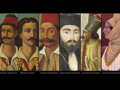 Μορφές και γεγονότα της Ελληνικής Επανάστασης 1821-1829