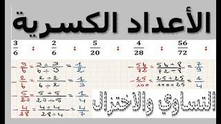 الرياضيات السادسة إبتدائي - الأعداد الكسرية التساوي والاختزال تمرين 8