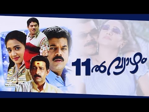 Pathinonnil Vyazham Malayalam Full Movie | #Mukesh #Manya #AmritaOnlineMovies