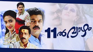 Video Pathinonnil Vyazham Malayalam Full Movie | #Mukesh #Manya #AmritaOnlineMovies MP3, 3GP, MP4, WEBM, AVI, FLV Januari 2019