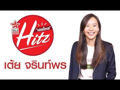 Hello HitZ : ก็ออกจะน่ารักหน่อยๆ! มารู้จักกับ เต้ย-จรินท์พร ในสไตล์ฮิตซ์ๆ