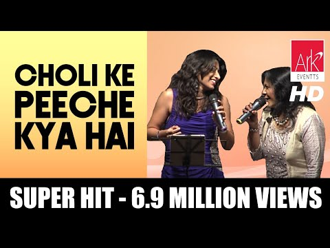 Video Choli Ke Pecche Kya Hai - Shailaja Subramanian & Mona Kamat - The Stellar Hits of LP 2016 download in MP3, 3GP, MP4, WEBM, AVI, FLV January 2017