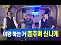 Download Lagu [ENG SUB] Infinite Challenge 무한도전 - Kim Gun-mo@Karaoke 김건모 핑계 20141220 Mp3 Free