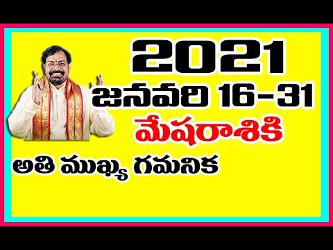 2021 మేషరాశి  జనవరి 16-31 రాశిఫలాలు | Rasi Phalalu 2021 Mesha Rasi | Aries Horoscope