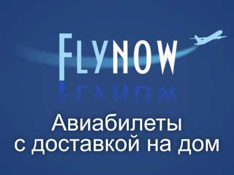 FlyNow (видео)