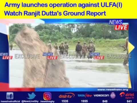 Army launches offensive against ULFA(I) along Assam-Arunachal border