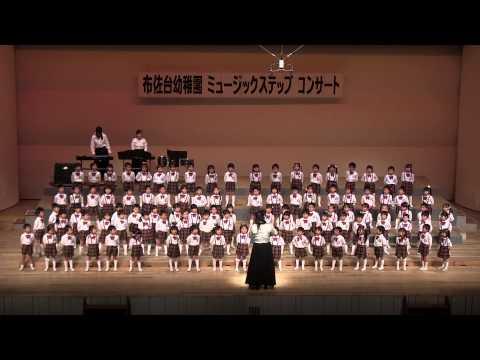 布佐台幼稚園 合唱4歳児「世界がひとつになるまで」