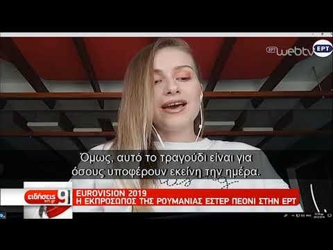 Eurovision 2019: Η εκπρόσωπος της Ρουμανίας Εστερ Πεόνι στην ΕΡΤ | 29/3/2019 | ΕΡΤ