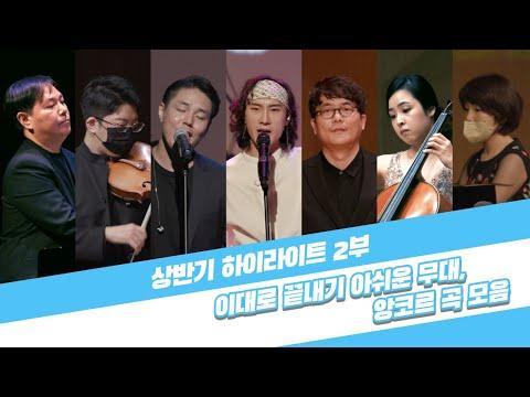 [2021 서초금요음악회] 상반기 하이라이트 2부