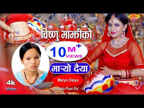 (New Nepali Teej Song 2075/2018 | Maryo Daiyaa | मार्यो दैया By Bishnu Majhi | Putaliko Bhatti -14 - Duration: 23 minutes.)