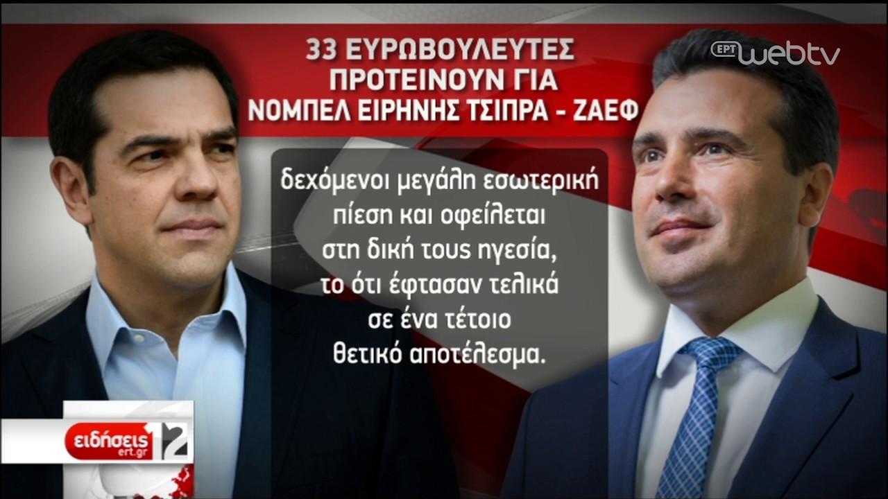 Για το βραβείο Νόμπελ προτείνουν Τσίπρα – Ζάεφ 33 ευρωβουλευτές | 04/04/19 | ΕΡΤ