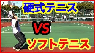 Video 【ソフトテニスVS硬式テニス】シングルスやってみた(SOFT TENNIS VS TENNIS) MP3, 3GP, MP4, WEBM, AVI, FLV Oktober 2018