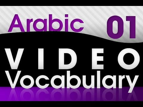 Lerne Arabisch - Video Vokabeln #1